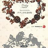 フレンチスタイル ナチュラル素材集 (ASCII Design Collection)