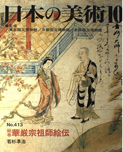 絵巻 華厳宗祖師絵伝 日本の美術 (No.413)