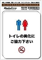 SGS-006 サインステッカー トイレの美化にご協力下さい (識別・標識 ・注意・警告ピクトサイン,・ピクトグラムステッカー)