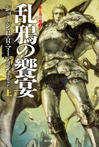 乱鴉の饗宴 (上) (ハヤカワ文庫SF)の詳細を見る