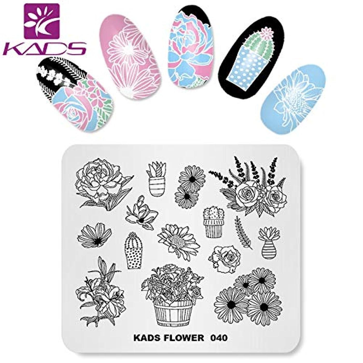 ブーム落ち着いた収容するKADS ネイルプレート 美しい花柄 ネイルステンシル ネイルイメージプレート (FL040)