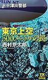 東京上空500メートルの罠―十津川警部 (FUTABA NOVELS)