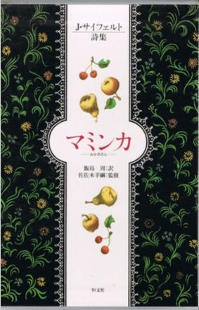 マミンカ(おかあさん)―J・サイフェルト詩集の詳細を見る