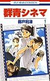 群青シネマ 1 (花とゆめコミックス)