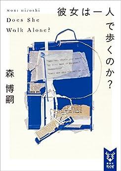 [森博嗣]の彼女は一人で歩くのか? Does She Walk Alone? Wシリーズ (講談社タイガ)