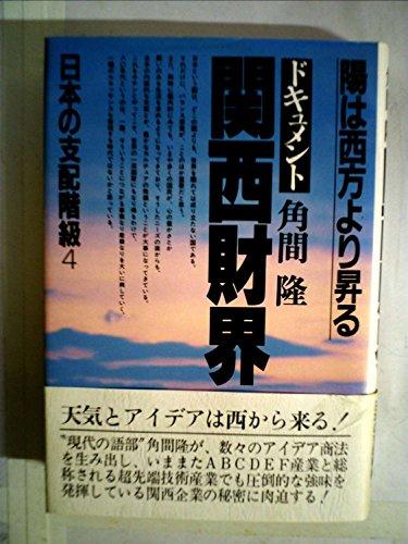 ドキュメント日本の支配階級〈4〉関西財界 (1981年)