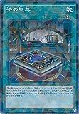 遊戯王カード SPFE-JP036 法の聖典 パラレル 遊☆戯☆王ARC-V [フュージョン・エンフォーサーズ]