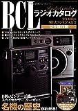 BCLラジオカタログ 完全保存版 (三才ムック vol.490)