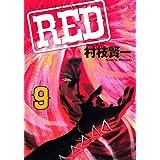 RED(9) (ヤングマガジンコミックス)
