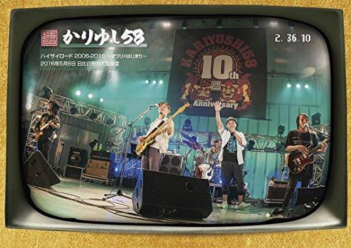 かりゆしテレビ その7 ~デビュー10周年記念ライブ DVD...