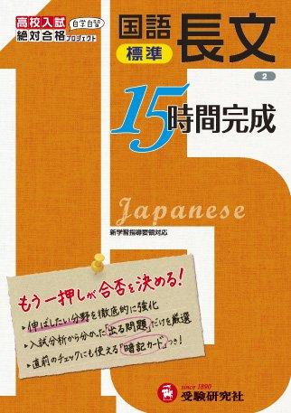 『高校入試15時間完成 標準国語長文』(増進堂・受験研究社)