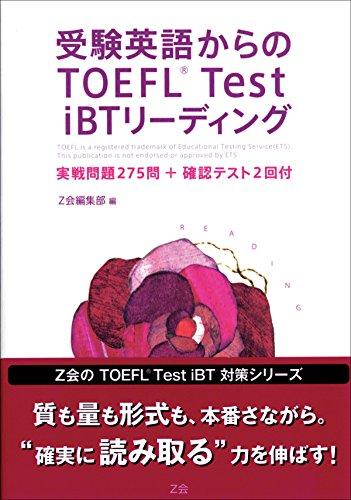 受験英語からのTOEFL Test iBTリーディング