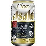 クリアアサヒ 吟醸 缶 350ml