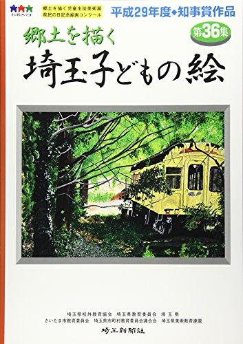 郷土を描く 埼玉子どもの絵〈第36集〉