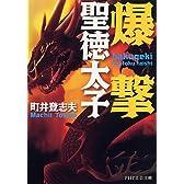 爆撃聖徳太子 (PHP文芸文庫)