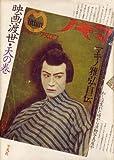 映画渡世〈天の巻〉—マキノ雅弘自伝 (1977年)
