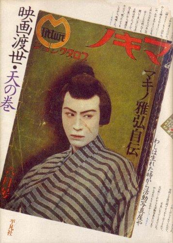 映画渡世〈天の巻〉―マキノ雅弘自伝 (1977年)の詳細を見る