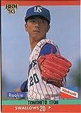 BBM1993 ベースボールカード レギュラーカード No.418 伊藤智仁