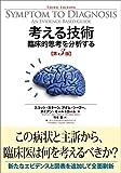 考える技術 臨床的思考を分析する 第3版 画像