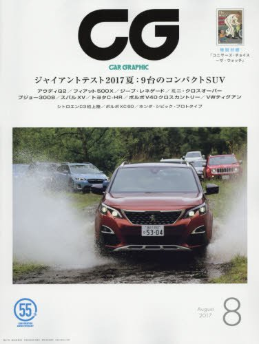 CG 2017年 08 月号 [雑誌]