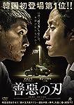 善惡の刃 [DVD]