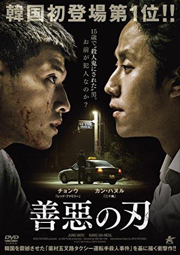 善惡の刃 [DVD] -