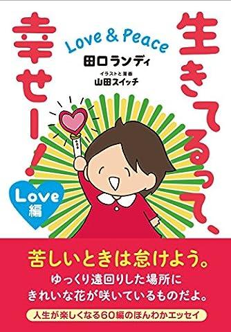 生きてるって、幸せー!  Love & Peace (Love編)
