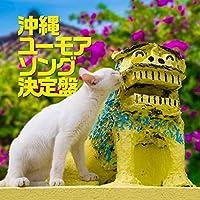 沖縄ユーモアソング決定盤(CD2枚組)