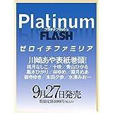 Platinum FLASH[プラチナフラッシュ]×ゼロイチファミリア (光文社ブックス)