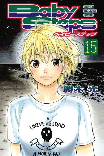 ベイビーステップ(15) (講談社コミックス)