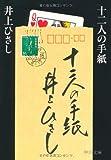 十二人の手紙 (中公文庫)