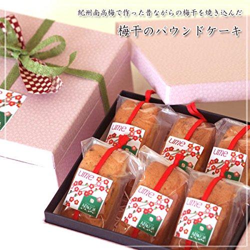 「梅干の焼き菓子贈り物」ほんのり塩味・橋本市生地さんのこだわり紀州南高梅の梅干のパウンドケーキ贈答用貼り箱6個入