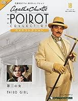 名探偵ポワロDVDコレクション 18号 (第三の女) [分冊百科] (DVD付)