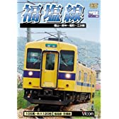 福塩線  福山~府中~塩町~三次間 [DVD]