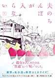 夫のちんぽが入らない(1) (ヤンマガKCスペシャル) 画像