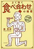 中国秘伝 よく効く「食べ合わせ」の極意 (文春文庫)
