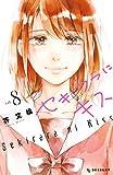 セキララにキス(8) (デザートコミックス)