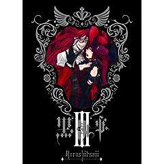 黒執事 III 【完全生産限定版】 [DVD