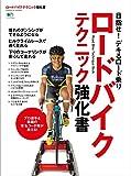 ロードバイクテクニック強化書