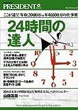 24時間の達人 (プレジデントムック)