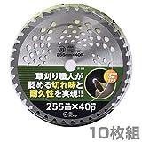 山善(YAMAZEN) 草刈用 職人技 こだわりチップソー 10枚セット ST-255*10 外径255mm×40枚刃