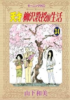 天才柳沢教授の生活の最新刊