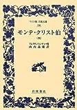 モンテ・クリスト伯(四) (ワイド版岩波文庫)