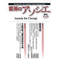 季刊  変革のアソシエ23  --特集1  戦争法後 / 特集2  大震災後、『東北』の向かう先