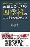 転職したけりゃ「四季報」のココを読みなさい!: 東洋経済HRオンライン「現役」編集長が教える