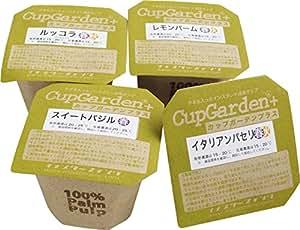 カップガーデン4種セット (スイートバジル・イタリアンパセリ・レモンバーム・ルッコラ)カップが生分解する100% オーガニック栽培キットカップガーデン