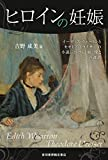 ヒロインの妊娠 ―イーディス・ウォートンとセオドア・ドライサーの小説における「娘」像とその選択