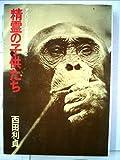 精霊の子供たち―チンパンジーの社会構造を探る (1973年)