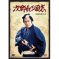 次郎長三国志 DVD-BOX