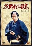次郎長三国志 DVD-BOX(高橋英樹主演)